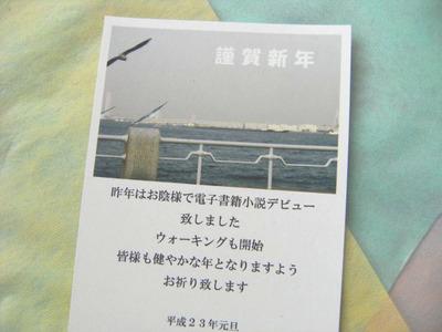shinnen2011.jpg